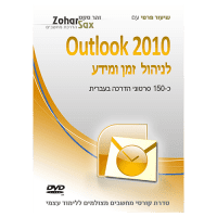 תקליטור לומדה Outlook 2010