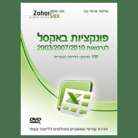 תקליטור לומדה פונקציות Excel