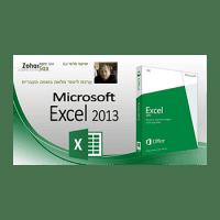 תקליטור לומדה Excel 2013