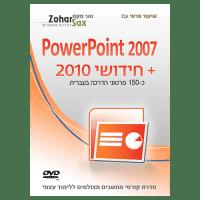תקליטור לומדה PowerPoint 2010
