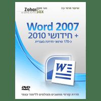 תקליטור לומדה Word 2010