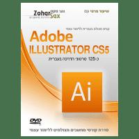 תקליטור לומדה ללימוד עצמי של illustrator CS5