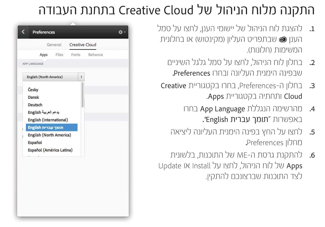 הגדרות עברית Adobe cloud