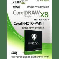 תקליטור לומדה ללימוד עצמי של CorelDraw X8