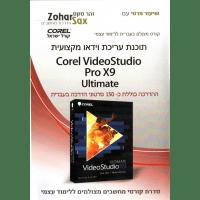 תקליטור לומדה Video Studio X9