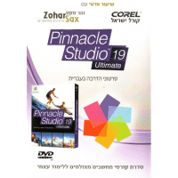 תקליטור לומדה Pinnacle Studio 19
