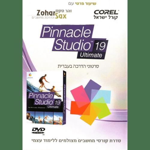 תקליטור לומדה Pinnacle Studio 19