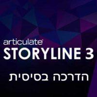Storyline 3 - הדרכה בסיסית