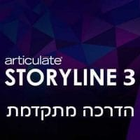 Storyline 3 - הדרכה מתקדמת