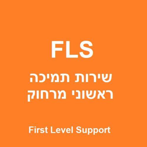 שירות FLS