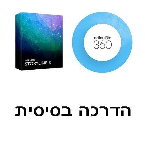 Storyline 3/360 – הדרכה בסיסית