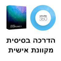 Storyline 3/360 - הדרכה מקוונת בסיסית אישית